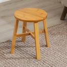 楠竹大圓凳 椅凳 竹製凳子 凳子 兒童用椅 換鞋凳 擱腳椅【YV9956】快樂生活網