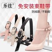 鞋帶 高跟鞋鞋帶防掉跟束鞋帶子防掉帶鞋扣帶