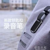 取證錄音筆微型 遠距離高清學生降噪超小迷你鑰匙扣防隱形器機uniscom  汪喵百貨