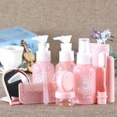 10件套旅行化妝品分裝瓶套裝乳液護膚小樣【奈良優品】