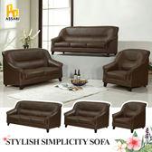 ASSARI-卡爾1+2+3人舒適經典皮沙發