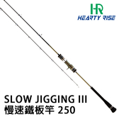 漁拓釣具 HR SLOW JIGGING III SJ3-631C/250(船釣僈速鐵板竿)