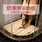 訂製淋浴房防滑木腳墊衛生間防腐木地板浴室墊防水吸水腳踏板  扣子小鋪