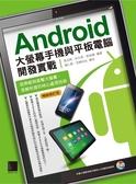 (二手書)Android大螢幕手機與平板電腦開發實戰:經典範例直擊大螢幕、高解析度的..