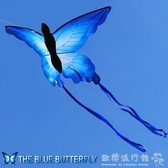風箏蝴蝶風箏藍蝴蝶風箏設計新穎漂亮容易飛YYP 歐韓流行館