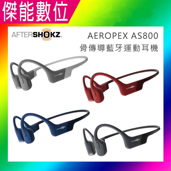 AFTERSHOKZ AEROPEX AS800【四色可選】 骨傳導藍牙運動耳機 骨傳