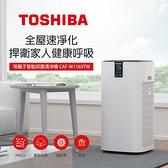 *TOSHIBA 等離子智能抑菌清淨機CAF-W116XTW-生活工場