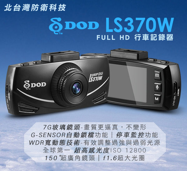 【北台灣防衛科技】*商檢:D43738* DOD LS370W FULL HD 行車記錄器