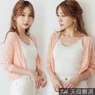 【天母嚴選】透膚蕾絲短版罩衫外套(共五色)