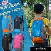 兒童背包男女戶外運動旅游休閒旅行輕便補習補課後背包小學生書包 快速出貨