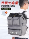電工工具包多功能雙肩牛津布加厚耐磨安裝手提電梯維修專用背包男 一米陽光