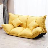 懶人沙發榻榻米單雙人小戶型折疊沙發床臥室陽臺小沙發椅 JY703【Sweet家居】