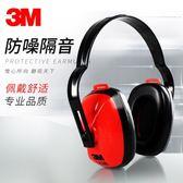 3M1426專業隔音耳罩 學習睡眠工業工作用降噪防噪音舒適耳罩男女 qf564【旅行者】