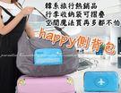 【happy側背包】韓系出國外出行李箱單肩旅行包 收納袋 摺疊式整理包 衣物手提包 手提袋