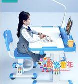 學習桌椅 兒童學習桌可升降小學生兒童書桌學習桌寫字桌課桌椅套裝T 3色