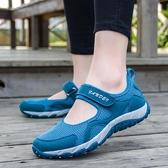 健步媽媽鞋網眼透氣中老年運動休閒女鞋防滑軟底旅游老太太鞋