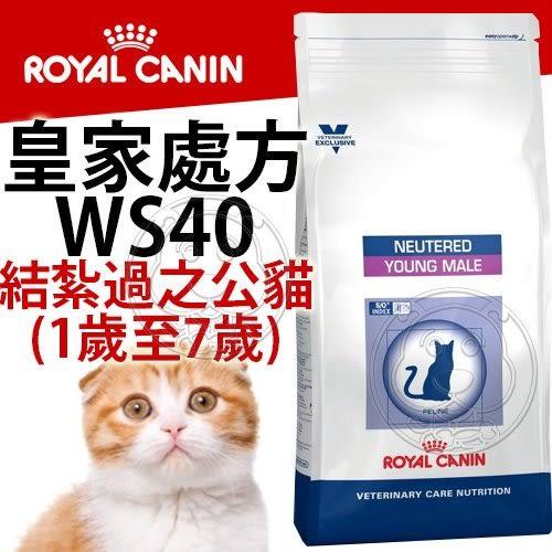 【皇家處方】WS40結紮過之公貓(1歲至7歲)貓飼料-3.5kg