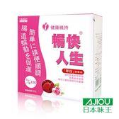 日本味王暢快人生草玫精華版(草莓口味)5g*30入【愛買】