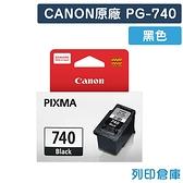 原廠墨水匣 CANON 黑色 PG-740/PG740 /適用 CANON MG2170/MG3170/MG4170/MG3570/MX477/MX397