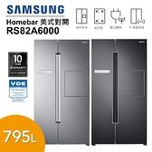 【分期0利率+基本安裝+舊機回收】SAMSUNG 三星 RS82A6000B1/TW 795L 美式對開 冰箱 RS82A6000SL/TW