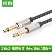 AV128 6.5音頻線公對公功放音響吉他調音臺連接線6.35對錄線-Fkjd9