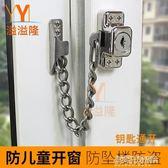 安全鎖 平開窗不銹鋼鍊條鎖窗戶兒童安全鎖限位器塑鋼門窗防盜鎖扣   傑克型男館