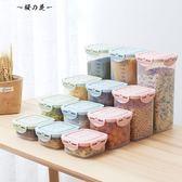 透明密封罐食品收納盒8件套