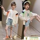 防紫外線女孩外套夏裝輕薄女童防曬衣透氣夏季中大童兒童【小玉米】