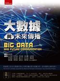 (二手書)大數據與未來傳播
