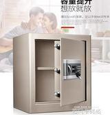 安鎖保險櫃家用小型 辦公全鋼 電子密碼鎖保險箱45cm文件櫃保管箱QM 依凡卡時尚