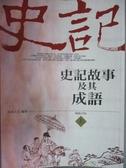 【書寶二手書T4/文學_GBR】史記故事及其成語(上)原價_260_許麗雯
