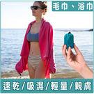 浴巾-速乾 吸濕 透氣 浴巾 游泳 旅行 沙灘巾 健身房 毛巾 吸水巾