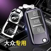 車鑰匙包適用大眾鑰匙套速騰朗逸捷達帕薩特POLO寶來途觀汽車鑰匙包扣殼女 雲朵