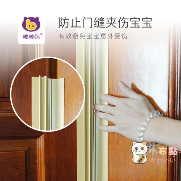 棒棒豬防門夾手寶寶安全門卡門夾幼兒園兒童防夾手門縫保護條2條