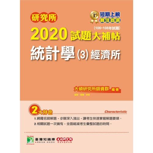 研究所2020試題大補帖統計學(3)經濟所(106~108年試題)