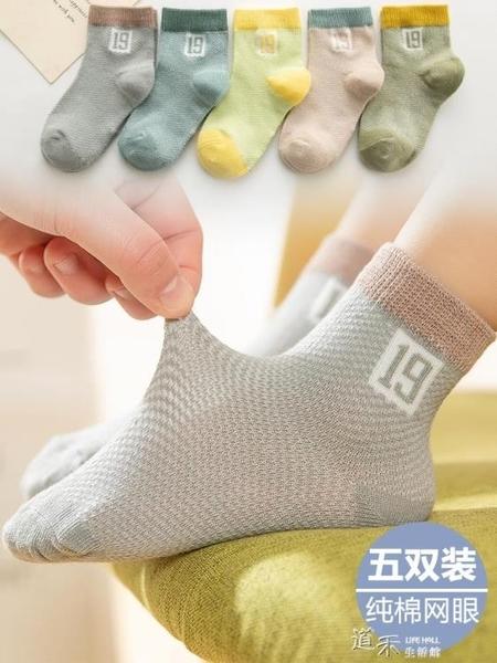兒童襪子純棉春秋薄款夏季網眼男童女童0-1-3-5-7-9歲嬰兒寶寶襪