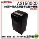AURORA震旦 AS1500CD  15張碎段式高碎量多功能碎紙機(35公升)