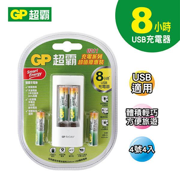 GP USB充電器+智醒充電池4(4)400mAh
