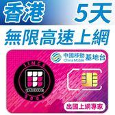 【TPHONE上網專家】香港 5天無限高速上網 不須實名 插卡即用 當地香港中國移動原裝卡