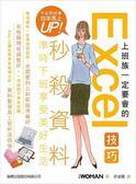 (二手書)上班族一定要會的 Excel 技巧:不必問前輩‧效率馬上 UP!