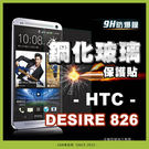 E68精品館 鋼化玻璃保護貼 HTC DESIRE 826 玻璃貼膜 D826 9H 強化玻璃 防刮 螢幕保護貼 鋼模 貼膜