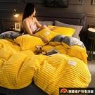珊瑚絨床上用品床單床罩四件套加厚保暖雙面絨床單被套法萊絨【探索者户外】