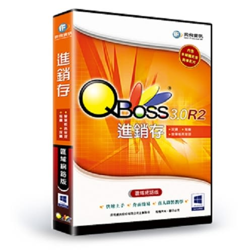 QBoss 進銷存 3.0 R2 【單機版】