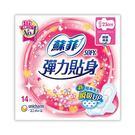 蘇菲彈力超薄體貼日用潔翼14Px2 【康...