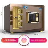 保險櫃家用小型30cm辦公指紋保險櫃密碼床頭櫃全鋼防盜入牆 DF交換禮物
