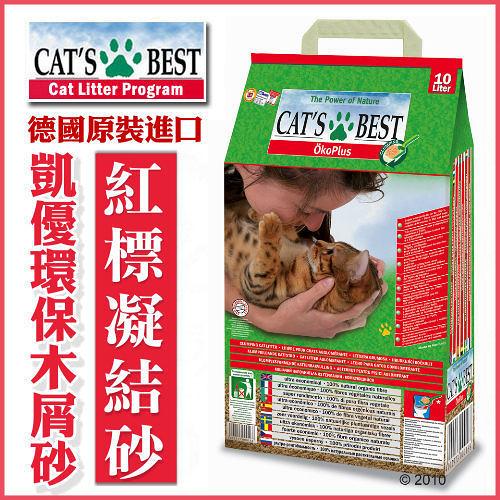 《48HR快速出貨》*KING*凱優CAT'S BEST 凝結木屑砂-紅標 10L