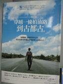 【書寶二手書T1/勵志_LMM】穿越一條柏油路到古都古-1個醫師、4萬6000公里_戴裕霖