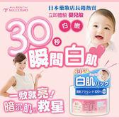 日本 MICCOSMO 胎盤素白肌瞬效面膜 130g 素顏霜 ◆86小舖◆
