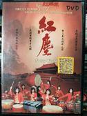 挖寶二手片-P07-486-正版DVD-華語【紅塵】-
