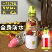 榨汁杯手搖家用學生電動榨汁機隨身炸水果汁輔食奶昔 艾維朵